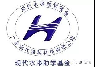 现代水漆爱心捐建 ----湘阴县杨林寨中学